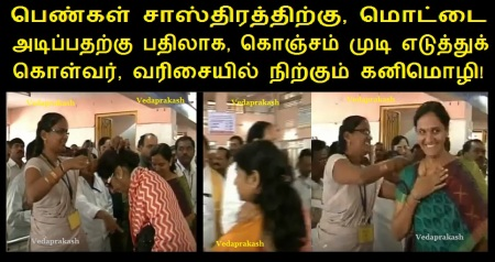 Kanimozhi-went to Tirumala-standing at tonsure