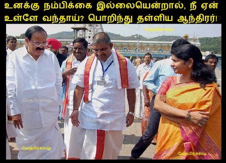 Kanimozhi-why you went to Tirumala