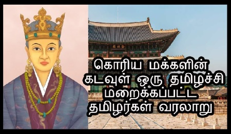 Korea Queen - Tamil history suppressed