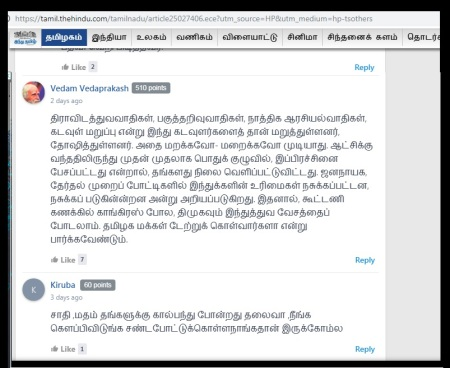 Stalin response to The Hindu 23-09-2018.my reply appearing