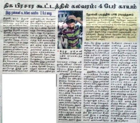 DK and Hidu Munnani clash in Veeramani meeting-Tamil news cutting.2