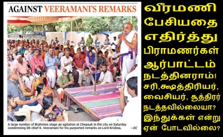 Prof M. A. Venkatakrishnan addressing the demonstation against the hate-speech of Veeramani