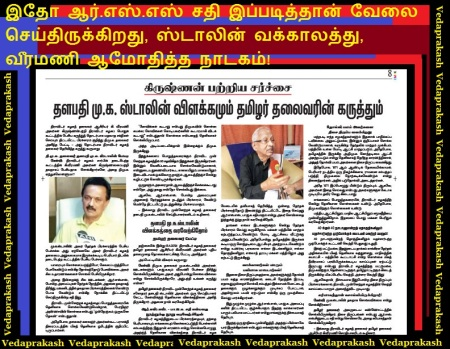 Stalin - Veeramani plot 07-04-2019 i.e, Stalin claries and defends Veeramani and Veeramani accepts his defense!