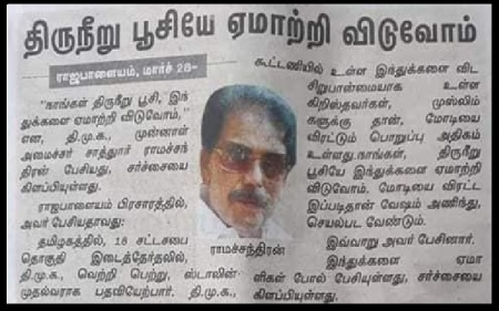 Sathur Ramachandran, former DMK minster claimed that they could easily fool Hindus, by applying vibhudhi on her foreheads and get votes